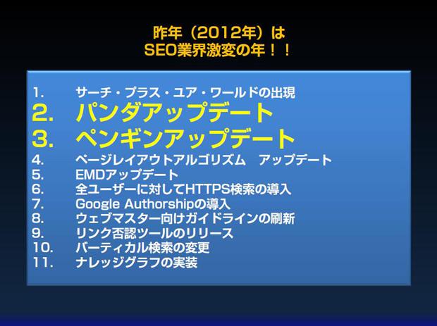 SEO松尾のセミナースライド例